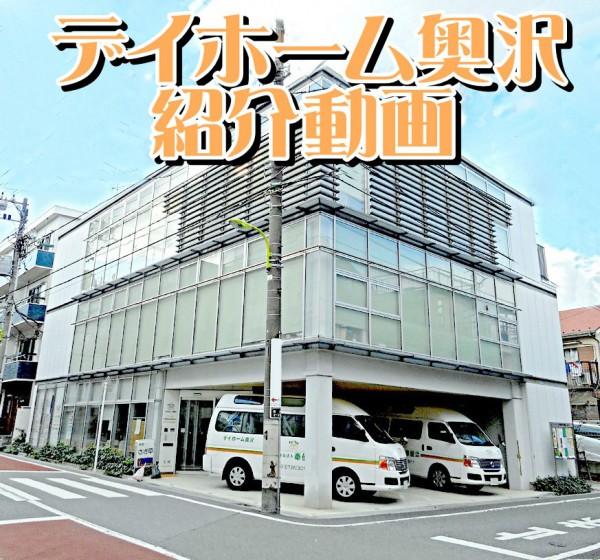 デイホーム奥沢 紹介動画