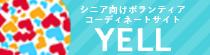 ボランティアコーディネートサイト YELL(エール)のご紹介