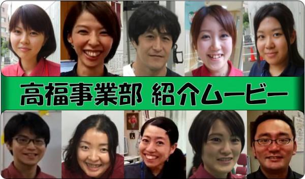 新☆高福事業部紹介