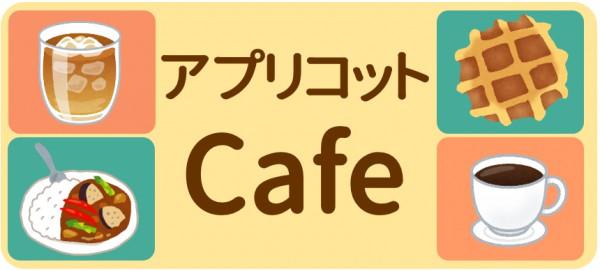 アプリコットCafe
