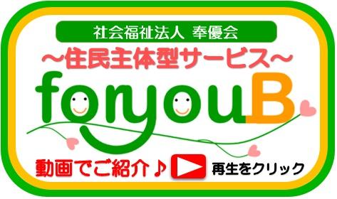 【動画】foryouBデイ