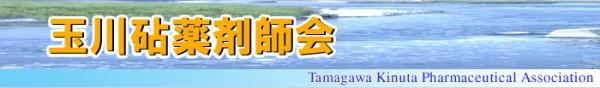【玉川砧薬剤師会】