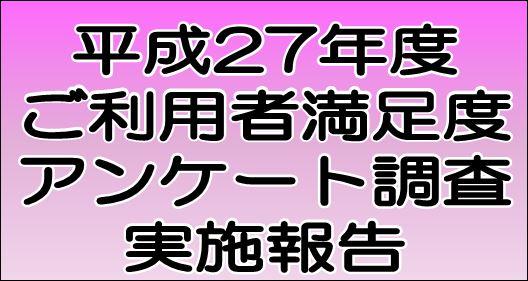 平成27年度ご利用者満足度アンケート