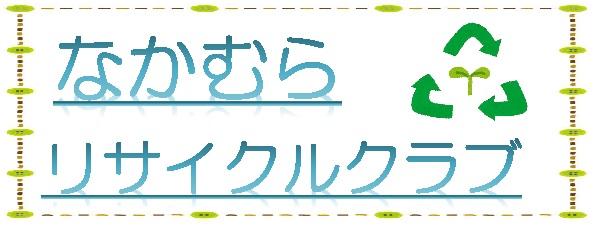 中村リサイクルクラブ
