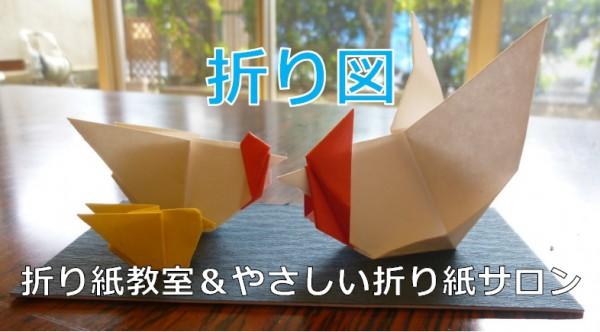 折り紙の折り図