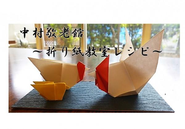 折り紙教室 レシピ