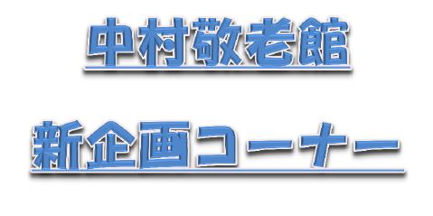中村敬老館 新企画コーナー