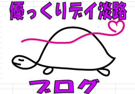 優っくりデイ淡路ブログ