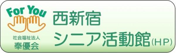西新宿シニア活動館