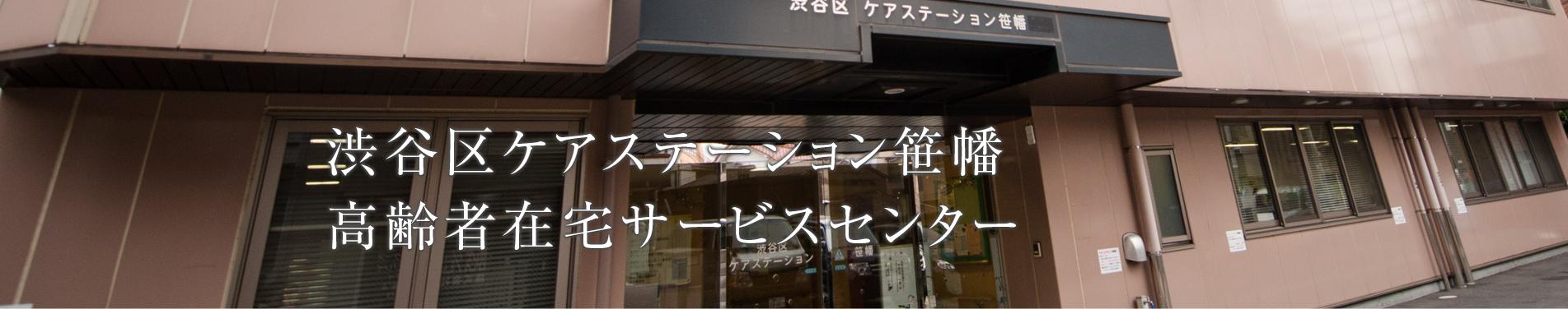 渋谷区ケアステーション笹幡高齢者在宅サービスセンター