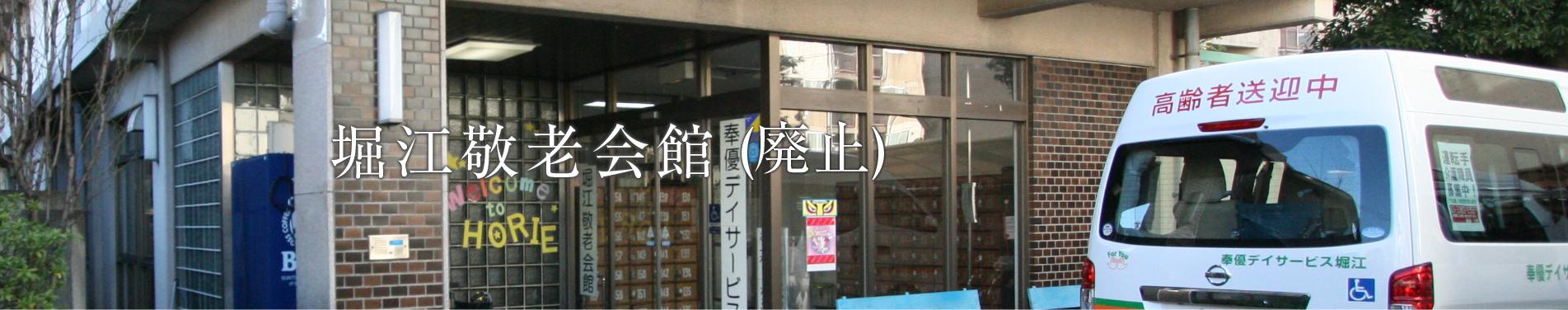 堀江敬老会館