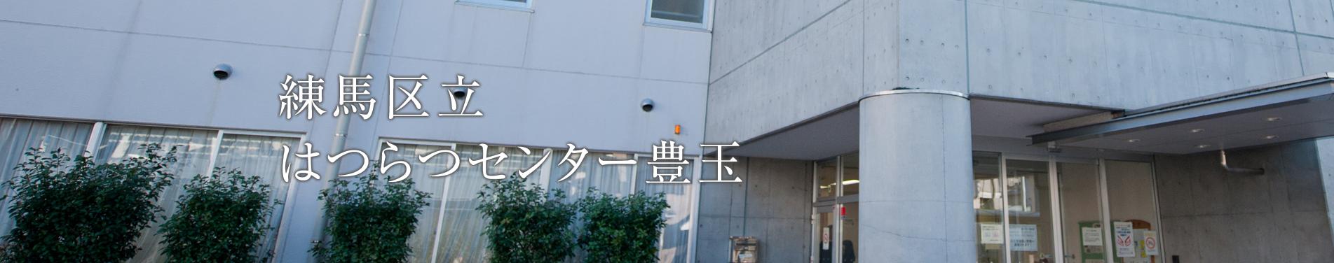 練馬区立豊玉高齢者センター