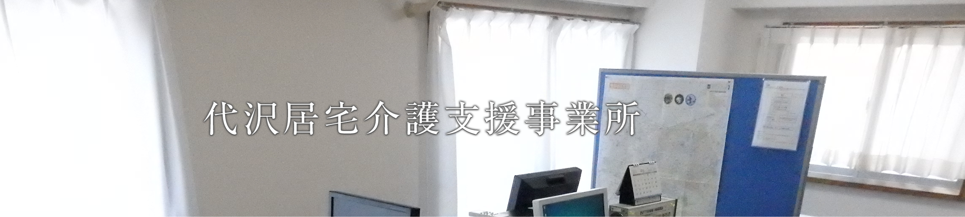 代沢居宅介護支援事業所