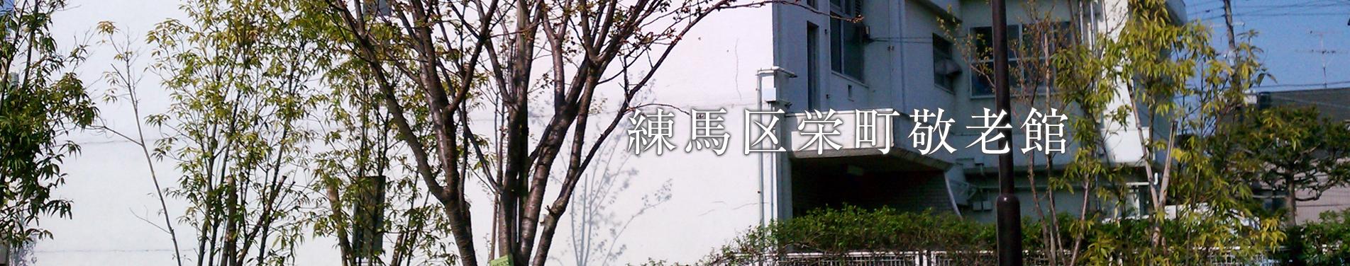 練馬区栄町敬老館