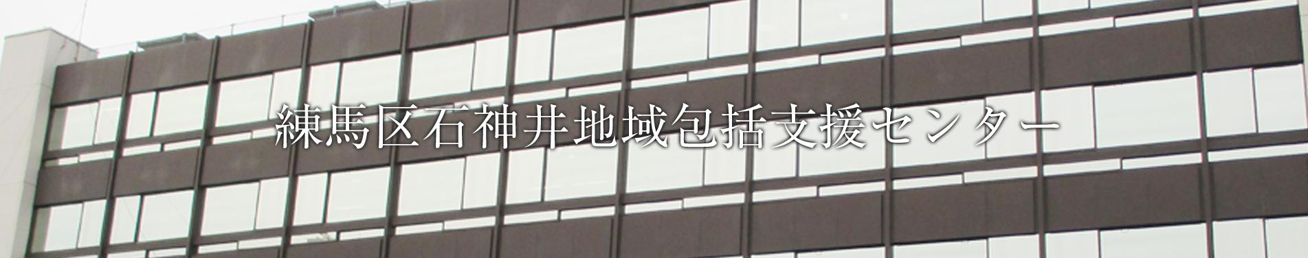 石神井高齢者相談センター(地域包括支援センター)