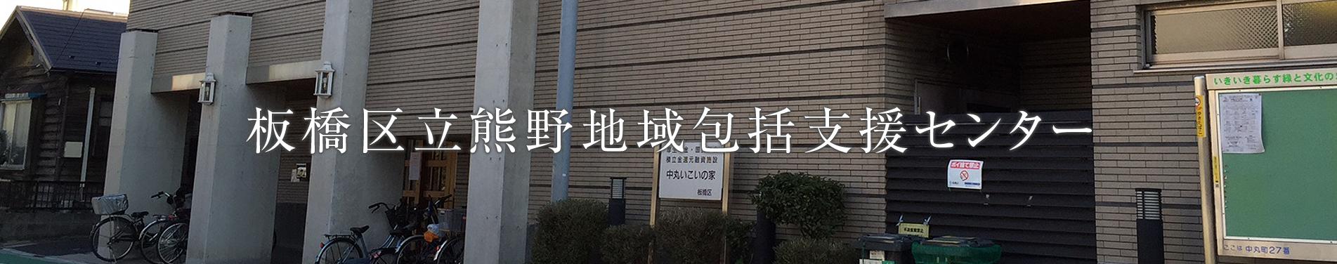 板橋区立熊野地域包括支援センター