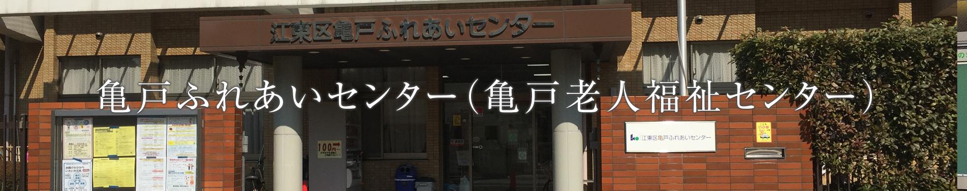 亀戸ふれあいセンター(亀戸老人福祉センター)