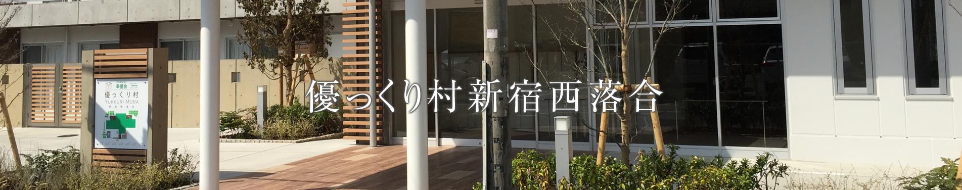 優っくり村新宿西落合