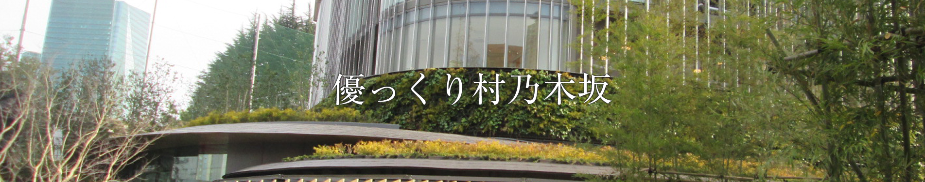 優っくり村乃木坂(開設準備室)