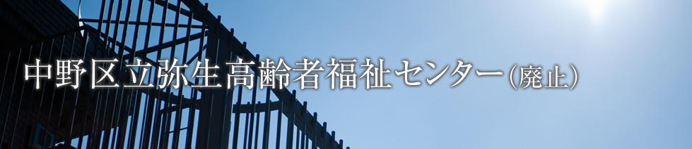 中野区立弥生高齢者福祉センター(廃止)
