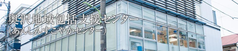 奥沢地域包括支援センター(あんしんすこやかセンター)