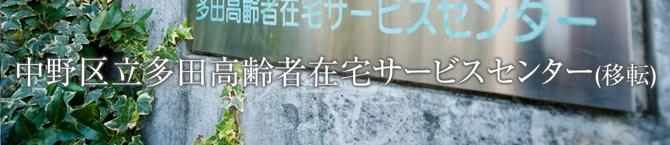 中野区立多田高齢者在宅サービスセンター(移転)
