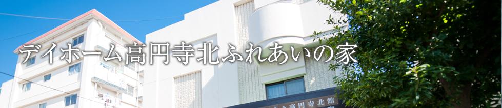 デイホーム高円寺北ふれあいの家