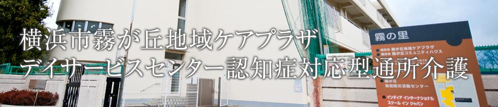 横浜市霧が丘地域ケアプラザデイサービスセンター認知症対応型通所介護