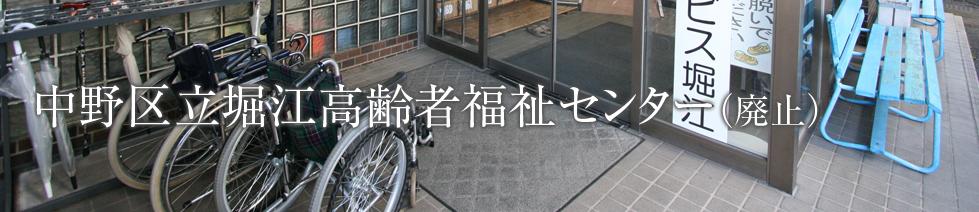 中野区立堀江高齢者福祉センター(廃止)