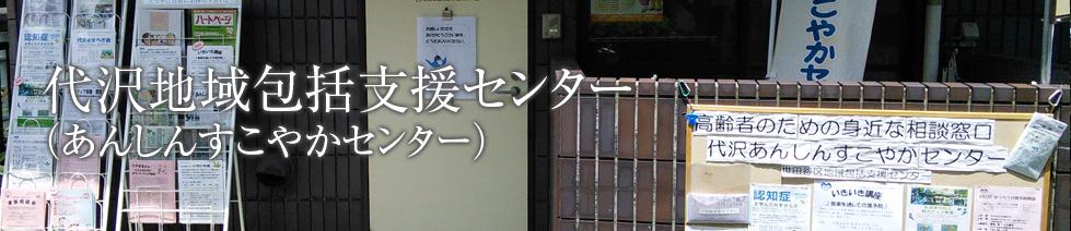 代沢地域包括支援センター(あんしんすこやかセンター)