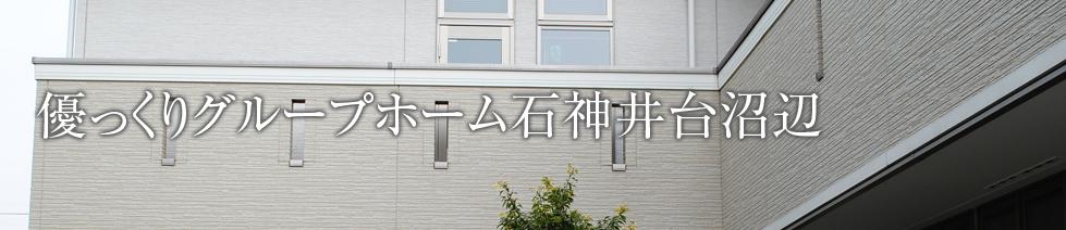 優っくりグループホーム石神井台沼辺
