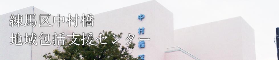 練馬区中村橋地域包括支援センター