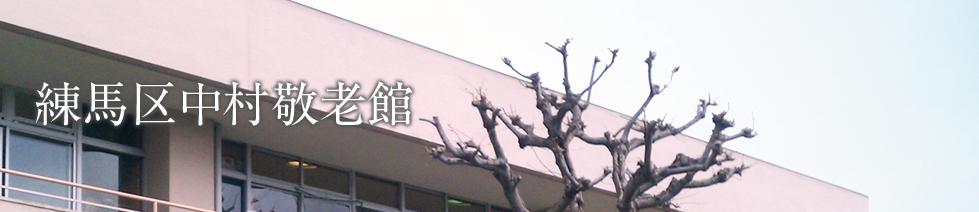 練馬区中村敬老館