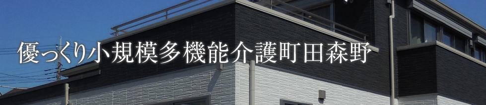 優っくり小規模多機能介護町田森野