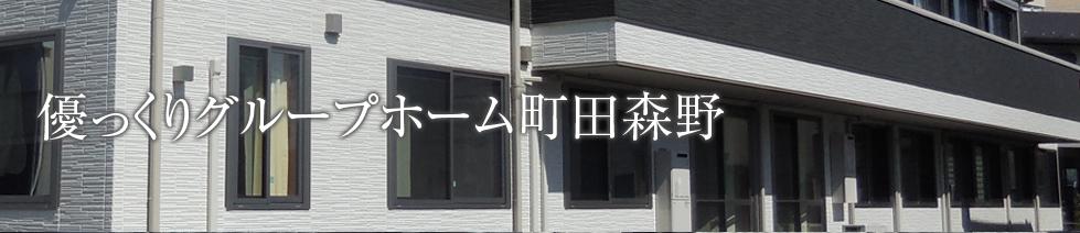 優っくりグループホーム町田森野