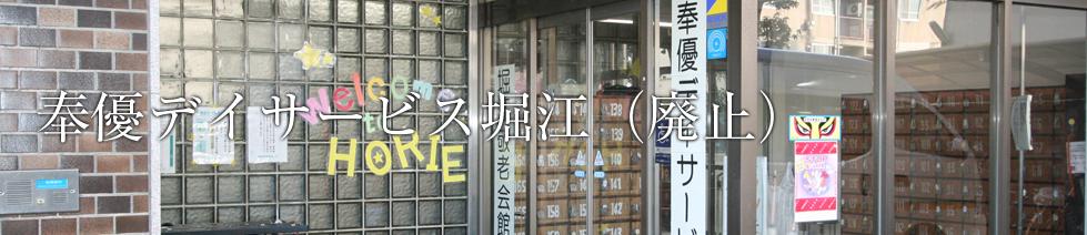 奉優デイサービス堀江(廃止)