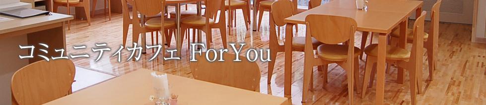 コミュニティカフェ ForYou