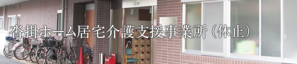 沓掛ホーム居宅介護支援事業所(休止)