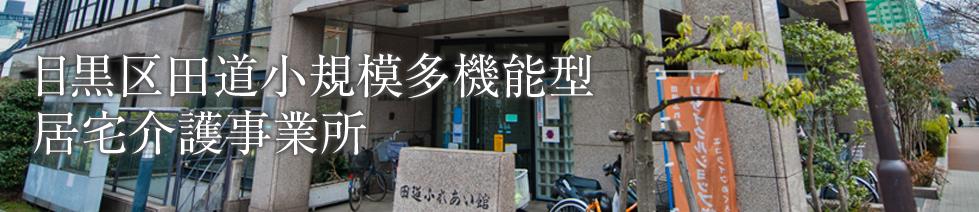 目黒区田道小規模多機能型居宅介護事業所