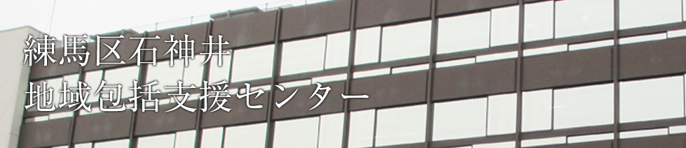 練馬区石神井地域包括支援センター