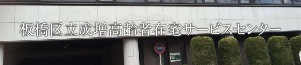 板橋区立成増高齢者在宅サービスセンター