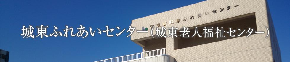 城東ふれあいセンター(城東老人福祉センター)