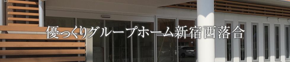 優っくりグループホーム新宿西落合