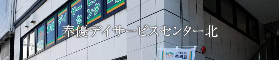 奉優デイサービスセンター北