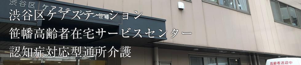 渋谷区ケアステーション笹幡高齢者在宅サービスセンター認知症対応型通所介護